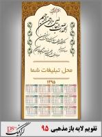 calendar-1395-sooreh-hamd-1