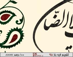 calendar-1395-sooreh-hamd-2