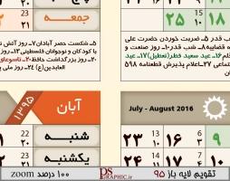 calendar-1395-sooreh-hamd-3
