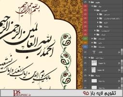 calendar-1395-sooreh-hamd-4