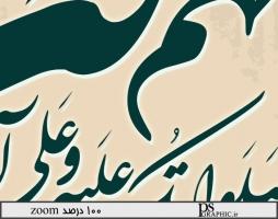 pna1-taghvim-mazhabi-doafaraj-03