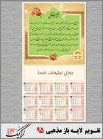 pna1-taghvim-mazhabi-doafaraj-04
