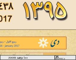 pna2-taghvim-mazhabi-doafaraj-03