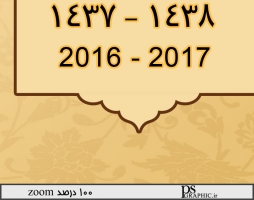 pna3-taghvim-mazhabi-doafaraj-04