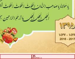 pna4-taghvim-mazhabi-doafaraj-04