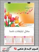 Bahar-taghvim-imam-zaman95
