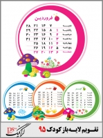 calendar-1395-childrens-1-2