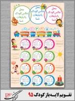 calendar-1395-childrens1