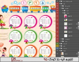 calendar-1395-childrens122