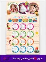 calendar-1395-childrens55