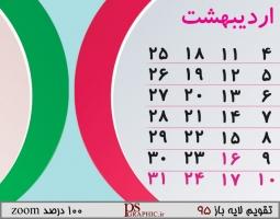 calendar-1395-childrens8-1