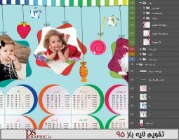 calendar-1395-childrens8-2