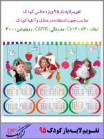 calendar-1395-childrens8-3