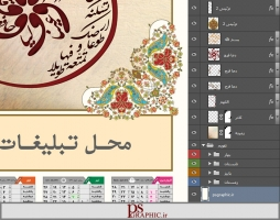 calendar-1395-doa-faraj-3