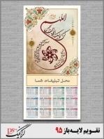 calendar-1395-doa-faraj-4