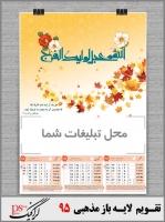 paiiz-taghvim-imam-zaman95