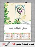tabestan-taghvim-imam-zaman95