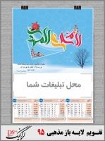 zemestanr-taghvim-imam-zaman95