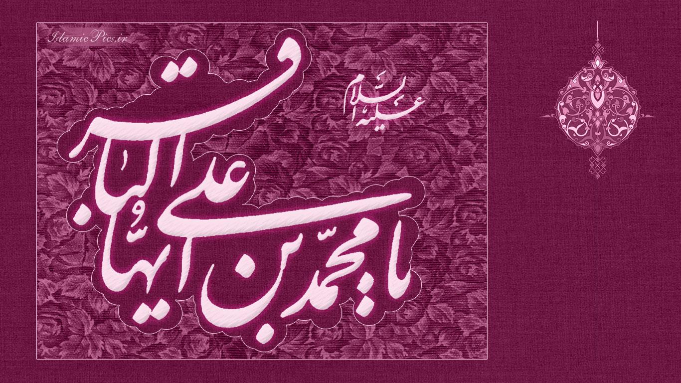 http://islamicpics.ir/wp-content/gallery/wallpaper/imam-bagher.jpg