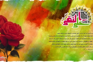 imam-alnaghi-hadith-hd-wallpaper-3