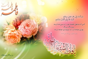 psd-hazrate-fatemeh