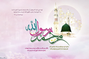 wallpaper-hazrate-mohammad-03
