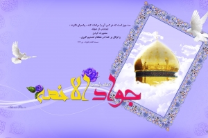 wallpaper-imam-javad-01