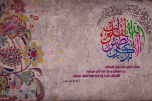 aramesh-wallpaper