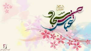 ayad-shabaniyeh-1-hd