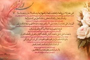 doa-faraj-wallpaper-1