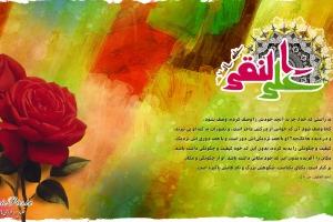 imam-alnaghi-hadith-wallpaper-3