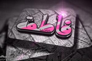 salavat-hazrat-fatemeh-wallpaper