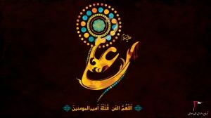 shahadat-imam-ali-hd-wallpaper-3