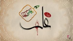 shahadat-imam-ali-wallpaper-2