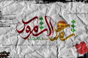 shahadat-imam-reza-wallpaper1