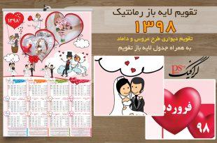 تقویم لایه باز 98 - طرح عاشقانه