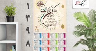تقویم مذهبی 98 دیواری لایه باز