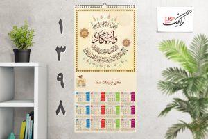 تقویم مذهبی 98 طرح وان یکاد