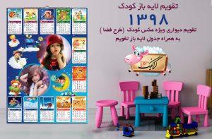 تقویم کودک 98 لایه باز (طرح فضا و آسمان شب)