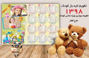 تقویم کودک 98 لایه باز - طرح قطار