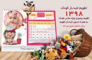 تقویم کودک 98 رومیزی لایه باز