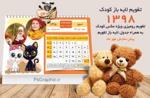 تقویم کودک 98 رومیزی لایه باز پیش نمایش مهر