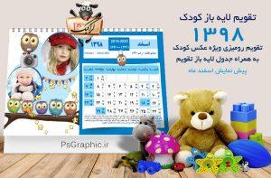 تقویم کودک 98 رومیزی لایه باز پیش نمایش اسفند