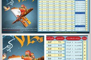 M-Oqat-ramadan-1396-4