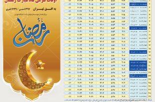 اوقات شرعی رمضان 97