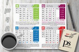 تقویم 98 لایه باز طرح پانیذ