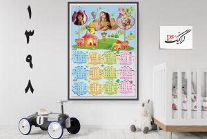 تقویم لایه باز کودک 98 – طرح ابر و گل