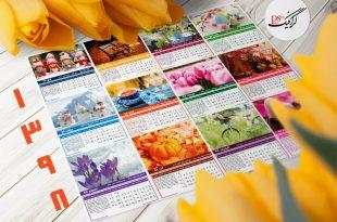 تقویم لایه باز 98 همراه با عکس