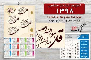 تقویم دیواری 98 لایه باز مذهبی (چهار قل 2)