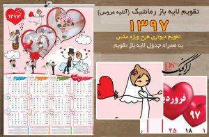 تقویم 97 لایه باز دیواری رمانتیک - آتلیه عروس 2